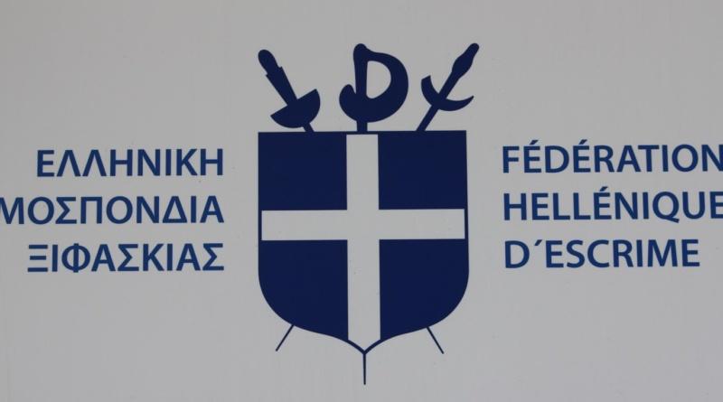 Εκλογές Ελληνικής Ομοσπονδίας Ξιφασκίας