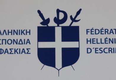 Ξιφασκία – Προεθνικές Ομάδες Οκτωβρίου 2021