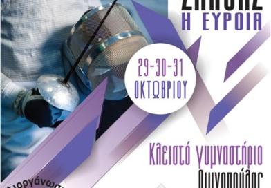 Ξιφασκία – Πανελλήνιο Κύπελλο Ιωαννίνων στην Σπάθη